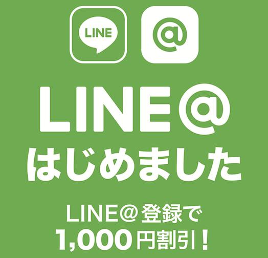 LINE@はじめました LINE@登録で1,000円割引!